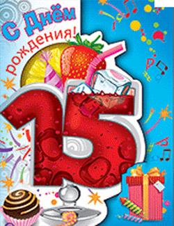 С днем рождения поздравление девочке 15 лет