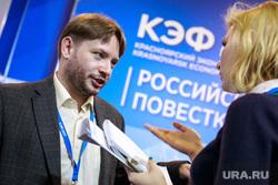 Красноярский экономический форум 2017. Первый день. Красноярск, буров василий