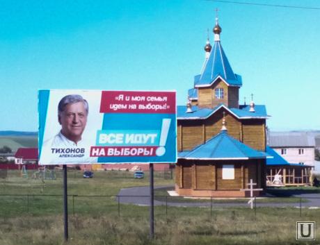 Уйское. Челябинск., церковь деревянная, выборы, тихонов александр