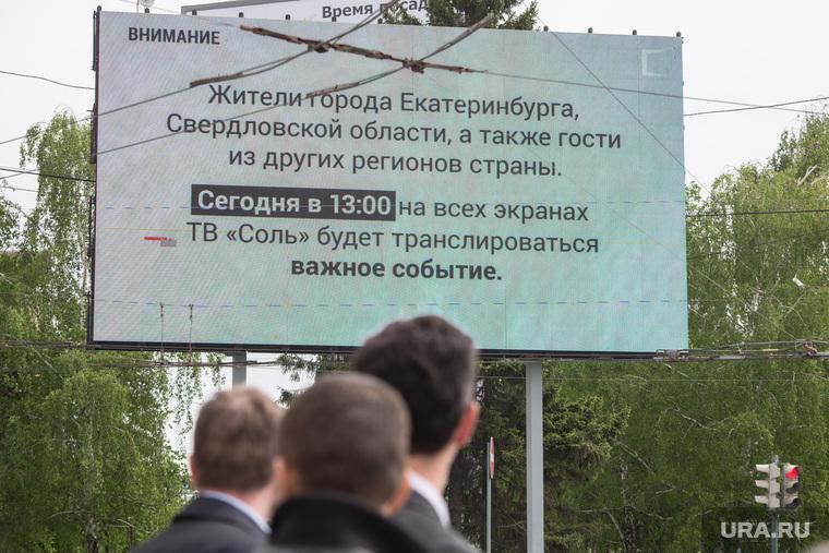 Покупателям экранов «Соли» в Екатеринбурге запретили использовать их по назначению