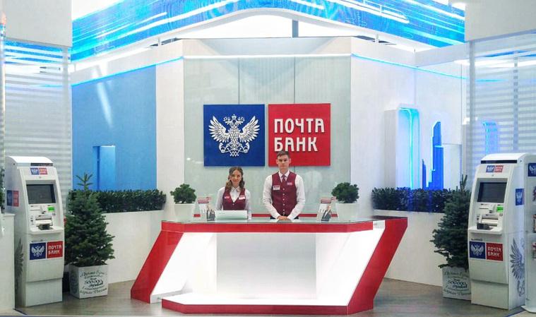 Руководство почта банка