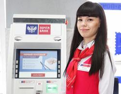 почта банк руководство - фото 2