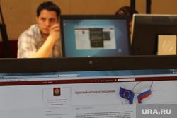 Пресс-центр на саммите Россия-ЕС, компьютеры