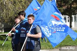 1 маяКурган, флаги, единая россия, молодежь