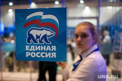 XV (15) съезд ЕР, Манеж. Москва, съезд ер, единая россия