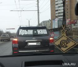 Крым Наш надпись на машине, Челябинск., крым, надпись на машине