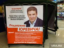 Палатка в поддержку Юревича в ТРК Родник Касторама Челябинск, палатка, юревич михаил