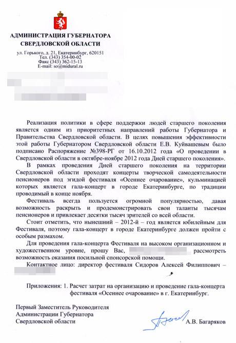 письмо в администрацию с просьбой образец проведениемероприятие