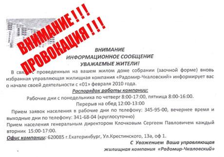 образец объявление на собрание жильцов - фото 7