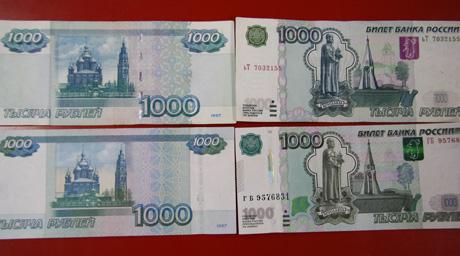 образцы 1000 рублевых купюр - Руководства, Инструкции, Бланки