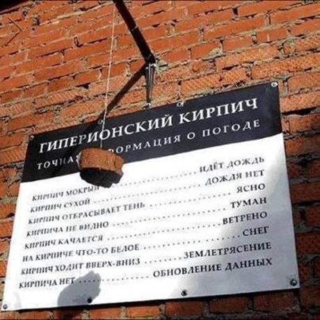 А это Челябинск… В столице Южного Урала появился кирпич-предсказатель погоды. Пока он еще ни разу не ошибался