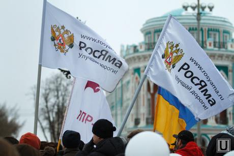 Пикет за мир у памятника Татищеву и Де Генину. Екатеринбург, пикет, флаги, митинг, росяма