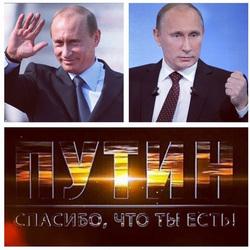 Картинки по запросу Путин лучший руководитель