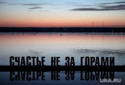 Арт-объект в Перми, счастье не за горами, пермь