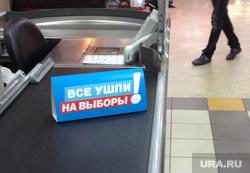 Фонтан. Челябинск, агитация, все ушли на выборы