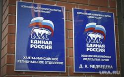 Список победителей праймериз «Единой России» в ХМАО снова могут изменить
