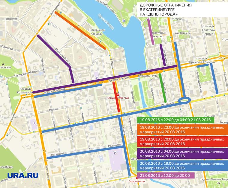 ВДень города вЕкатеринбурге перекроют 12 улиц