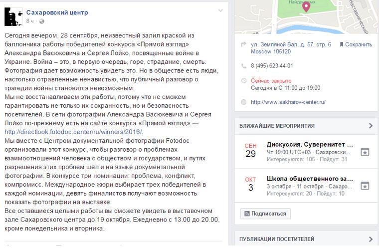 ВСахаровском центре неизвестный облил краской фотографии войны на Украинского государства
