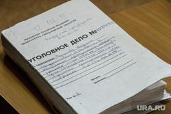 Оглашение приговора по делу Сагринских полицейских, полицейские сагры, уголовное дело, папка