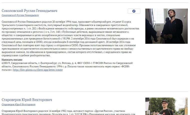 «Мемориал» признал блогера Соколовского политзаключенным ипотребовал его поспешного освобождения