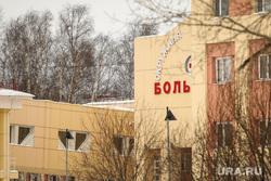 Ханты-Мансийск, Окружная клиническая больница, окб, окружная боль