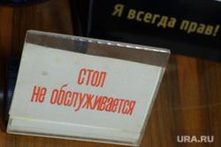 Коляда-театр накануне своего 15-летия. Екатеринбург, права потребителей, кафе, стол не обслуживается, я всегда прав, жалобная книга