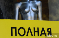 Клипарт. Магнитогорск. Челябинск., манекен, витрина, сиськи, полная, диета, похудание, голая