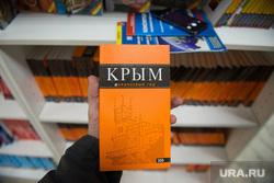Книги про Крым и украинский кризис. Екатеринбург, крым