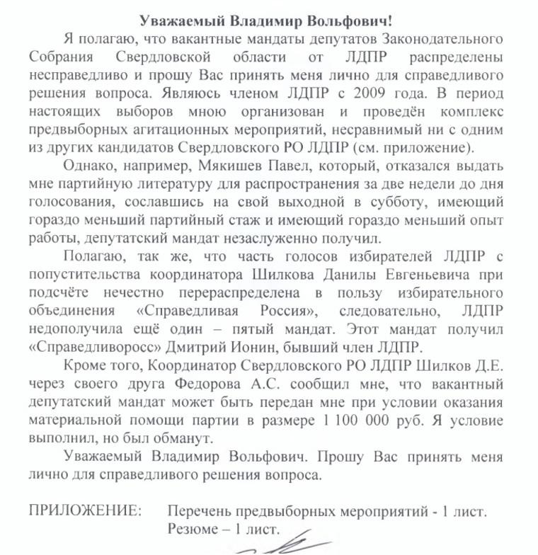 ЛДПР предлагала свердловский мандат за 1,1 миллиона
