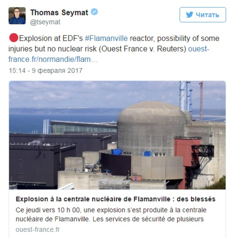 ВоФранции произошел взрыв наАЭС «Флаванвиль»