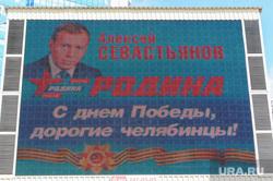 Агитация к выборам Челябинск, родина, севастьянов алексей