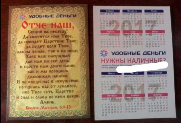 Микрофинансовая компания вЧелябинске рекламирует услуги накалендарике смолитвой
