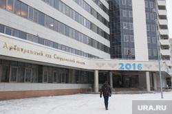 Свердловский арбитражный суд. Екатеринбург, арбитражный суд со