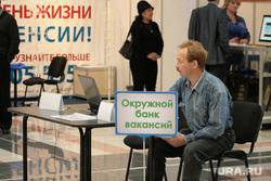 Клипарт 4, безработица, банк вакансий, поиск работы