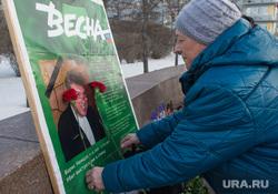 Акция памяти Бориса Немцова. Екатеринбург, возложение цветов, немцов борис, траурные мероприятия