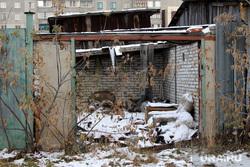 Развитие дорог Курган, частный сектор, развалившийся гараж