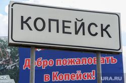 Челябинское правительство берет под контроль взбунтовавшийся муниципалитет
