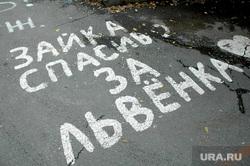 Клипарт. Роддом. Надписи на асфальте. Челябинск., роддом, надписи на асфальте