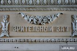 Южноуральский молокозавод и дом культуры Южноуральск Челябинск, зрительный зал