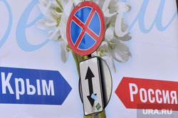 Симферополь. Агитация перед референдумом,, дорожный знак, крым