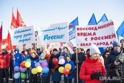 Митинг в честь годовщины присоединения Крыма к России. Салехард. 18 марта 2016г.