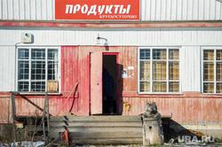 Дорога на поселок Серебрянка под Нижним Тагилом, продуктовый магазин, продовольствие