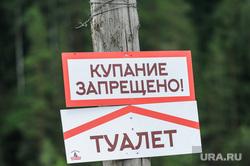 Пороги Саткинcкий район Челябинск, туалет, купание запрещено