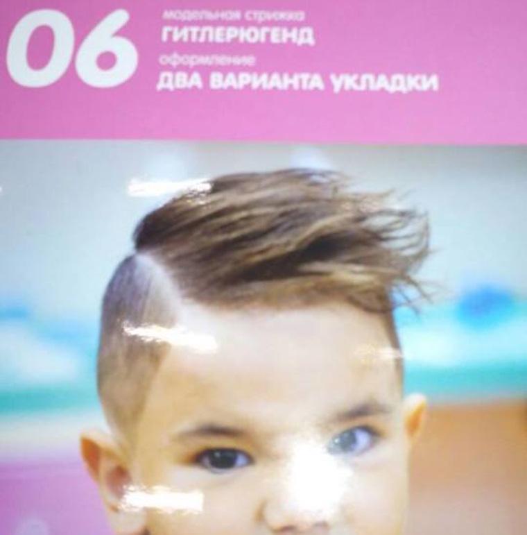 В столицеРФ впарикмахерской детям посоветовали стрижку «Гитлерюгенд»