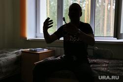 Реабилитационный центр Урал без наркотиков, наркоман, реабилитант