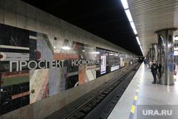 Метрополитен, метро, метрополитен, проспект космонавтов