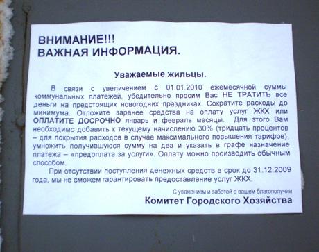 Образец Объявления Для Населения