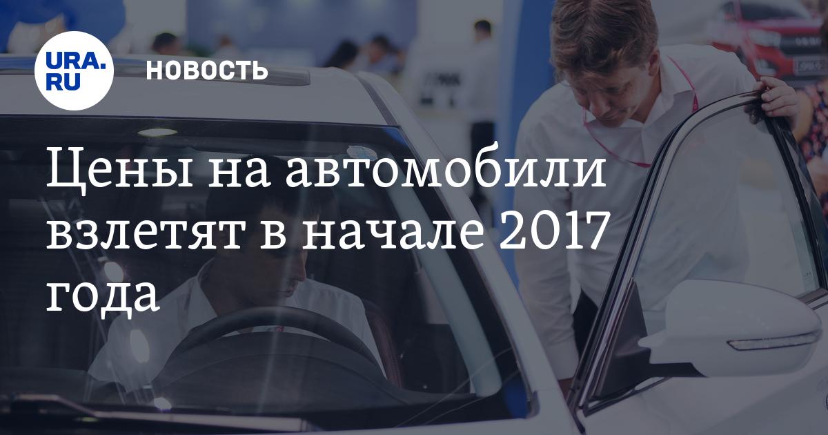 На сколько подорожают автомобили в 2017 году