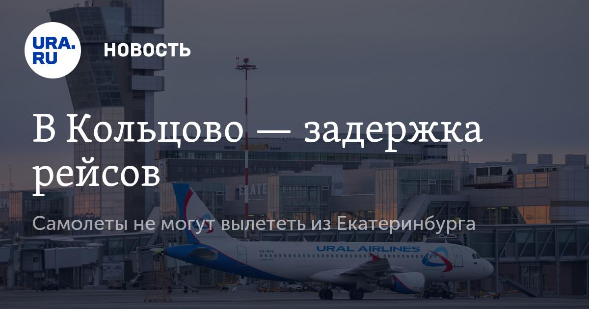 Международный, аэропорт, вечерний, вход, город, городской, екатеринбург, зебра, кольцово, огни