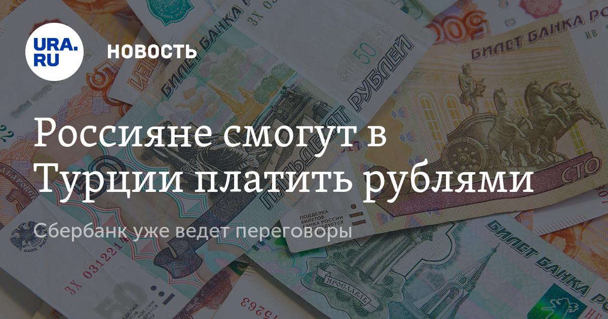 Как в турции рублей
